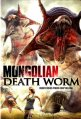 mongolian-death-worm-cover.jpg